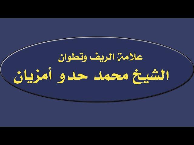 علامة الريف وتطوان الشيخ محمد حدو أمزيان