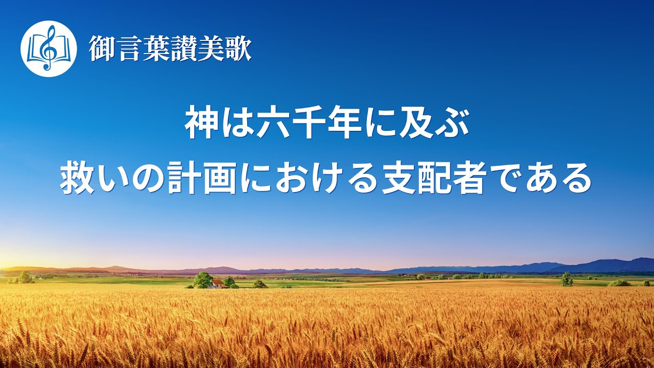Japanese christian song「神は六千年に及ぶ救いの計画における支配者である」Lyrics