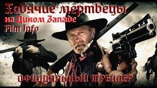 Ходячие мертвецы на Диком Западе (2013) Официальный трейлер