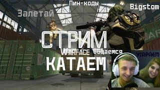 Warface | STREAM АЛЬФА | Игра с подписчиками | Общаемся!
