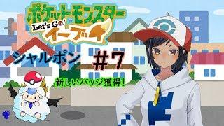 [LIVE] 【Let's Go! イーブイ!】シャルポン #7【島村シャルロット / ハニスト】