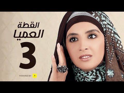 مسلسل القطة العميا - الحلقة الثالثة - بطولة حنان ترك و عمرو يوسف - Alotta El3amia Series Episode 03