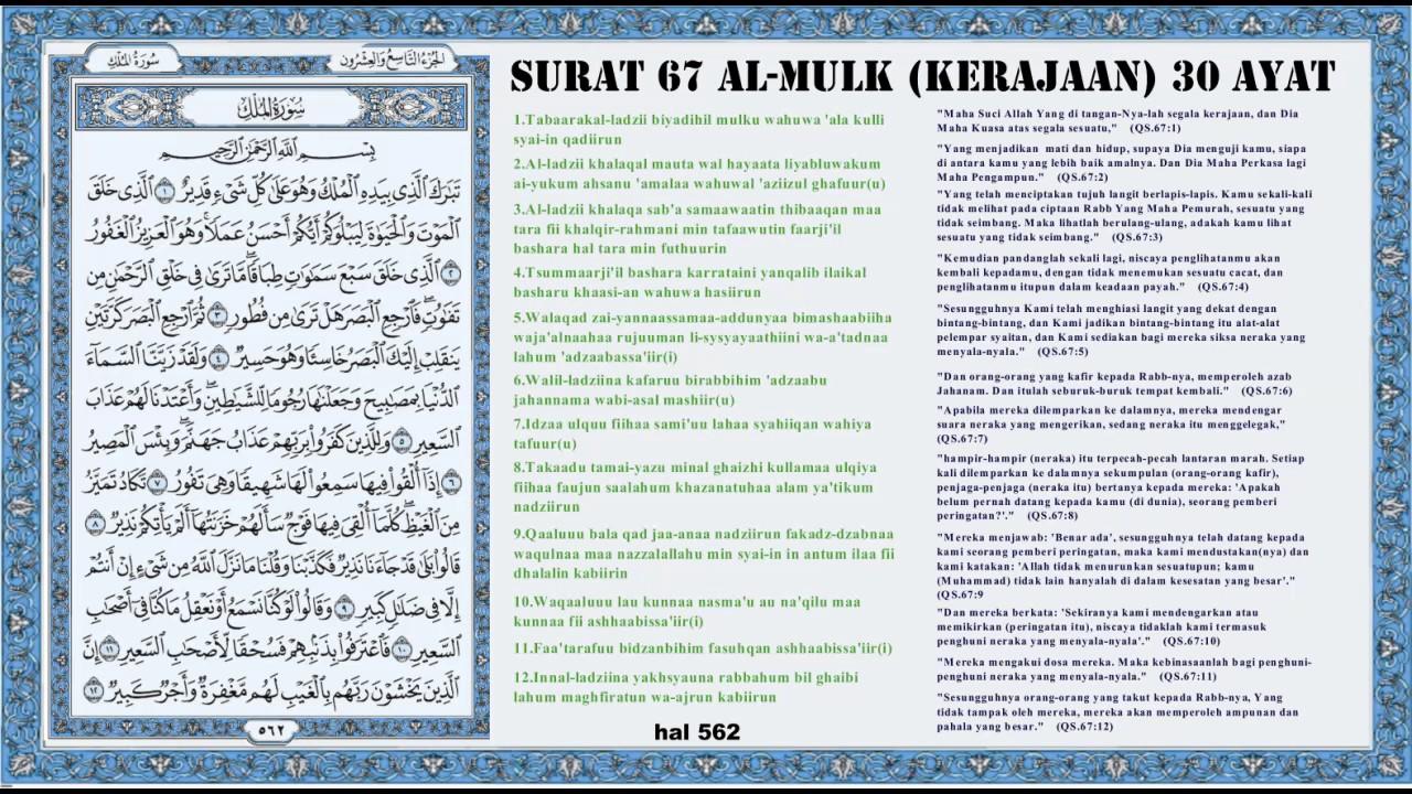 Surat Al Mulk Dan Artinya Fasrroyal
