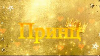 """Lps сериал """"Принц"""" 1 серия (чит.опис.)"""