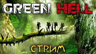 ВЫЖИВАНИЕ В ЛЕСАХ АМАЗОНКИ. ВЕЗДЕ ЯБАХАКИ - Green Hell (стрим) #2