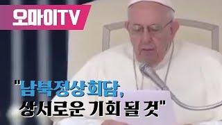 """프란치스코 교황 """"남북정상회담, 상서로운 기회 될 것"""""""