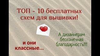 ТОП-10 БЕСПЛАТНЫХ схем для ВЫШИВКИ // Чудесные ПОДАРКИ от любимых дизайнеров
