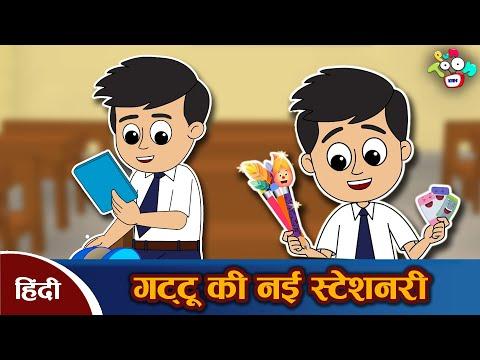 गट्टू की नई स्टेशनरी   ईमानदारी का इनाम - हिन्दी कहानियाँ   Gattu's New Stationary   Moral Stories