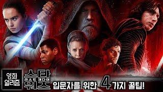 스타워즈가 어려운 입문자를 위한 4가지 꿀팁!  스타워즈: 라스트 제다이 Star Wars: The Last Jedi , 2017