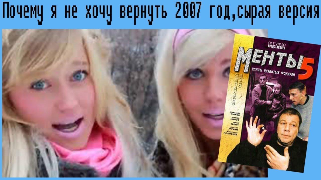 Почему я не хочу вернуть 2007 год,сырая версия - YouTube