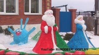 Поделки из снега Фигуры снежные Дед Мороз Снегурочка Медведь Маша Снеговик Ежик Рыбка Улитка Колобок