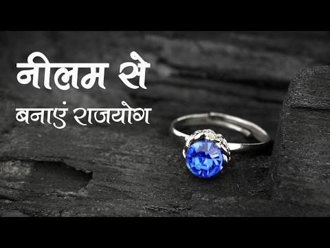 नीलम से बनाएं राजयोग   Neelam Ratna for Getting Rich