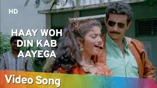 Haay Woh Din Kab Aayega (HD) | Chor Pe Mor (1990) | Naseeruddin Shah | Sonam| Popular Bollywood Song