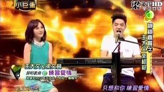 梁文音&王大文-練習愛情[原唱:王大文&陳芳語](141014-娛樂百分百小巨蛋)