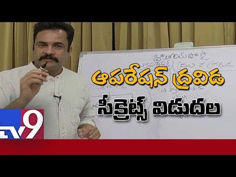 Exclusive: Hero Sivaji Releases Video On Operation Dravida Secrets - TV9