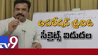 Exclusive: Hero Sivaji Releases Video On Operation Dravida Secrets - TV9
