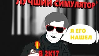ЛУЧШИЙ СИМУЛЯТОР В 2017!