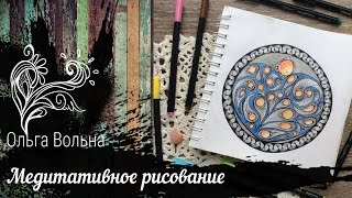 Медитативное рисование: дудлинг, зентангл, мандалы
