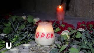Оренбуржцы скорбят по погибшим в авиакатастрофе