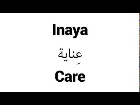 Inaya - Islamic Name Meaning - Baby Names for Muslims