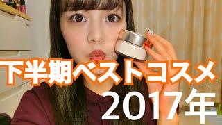 【下半期ベストコスメ】BESTCOSMETICS 2017年ver.