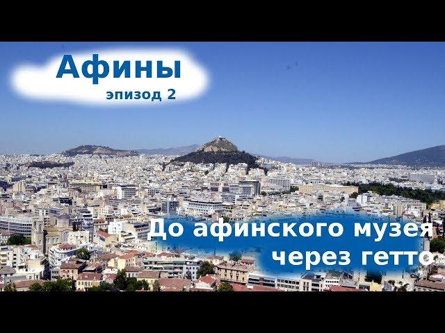 #54 Греция, Афины: гетто, кризис и античные древности