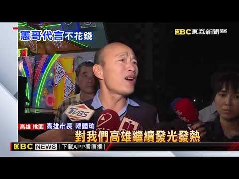 邀憲哥代言「不拿錢不可能」 潘恆旭:條件交換不花錢