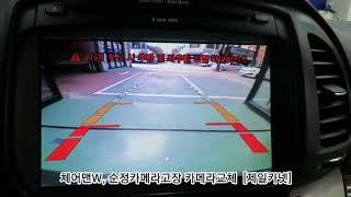 [광주후방카메라] 체어맨W,순정옵션후방카메라,순정카메라…