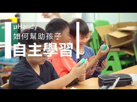 uHandy 如何幫助孩子自主學習?|uHandy 行動顯微鏡