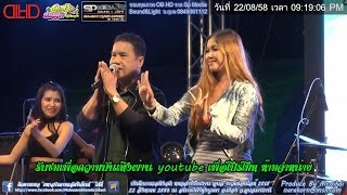 [Live-HD] ลำซิ่ง ขุนพล ต้นแก้ว ปะทะ ดอกอ้อ เพ็งดี Ubon Sound&Light 2015 22/08/58