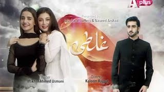 Ghalti | Official OST | A Plus Entertainment