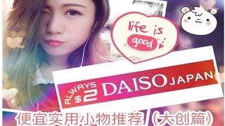 ★yumiko★ DAISO   大创必买必囤超便宜实用好物推荐   MUST BUY IN DAISO