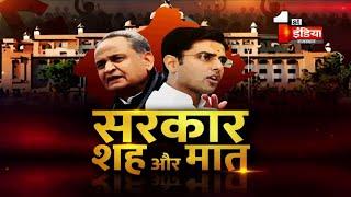 आज की बड़ी बहस, क्या होगा Sachin Pilot का अगला कदम ? | Rajasthan Political Crisis | Big Fight Live