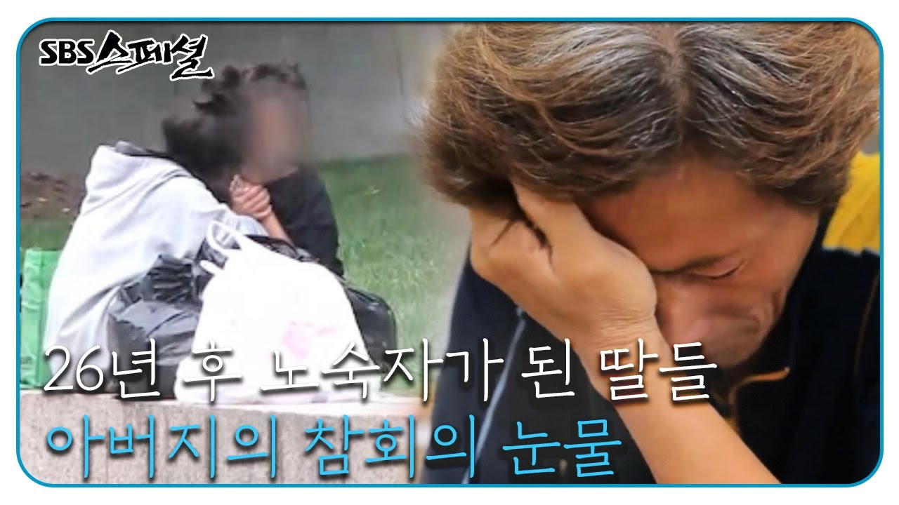 Download 해외 입양 후 노숙자가 된 쌍둥이 자매! '워싱턴 거리에는 쌍둥이 자매가 있다' (2/3)ㅣSBS 스페셜(SBS Special)ㅣSBS Story
