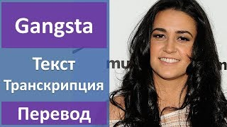 Kat Dahlia - Gangsta - текст, перевод, транскрипция