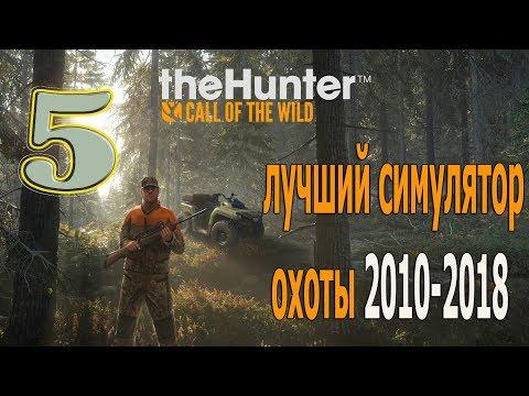 The Hunter 2017-2018. *** 5 ***. РЕДЧАЙШИЙ БЕЛЫЙ ОЛЕНЬ:). Лучший симулятор охоты!
