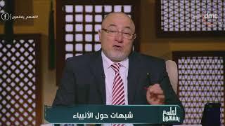 خالد الجندي : النبي محمد لم يذنب أو يقع في معصية