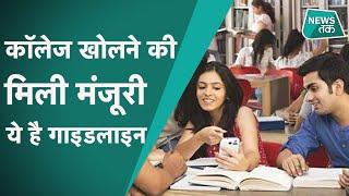 UGC GUIDELINE : कोरोनाकाल में इस तरह के छात्र अब कॉलेज में बैठ कर कर सकेंगे पढ़ाई