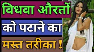 Vidhwa Aurato Ko Patane Ke Tarike ! Love Tips In Hindi ! BY:- All Info Update