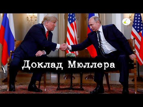 «Доклад Мюллера» | Путинизм как он есть #7