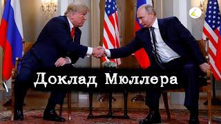 «Доклад Мюллера»   Путинизм как он есть #7