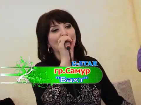 гр.Самур Бахт 2012