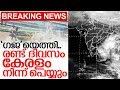 ഇന്നും നാളെയും കേരളത്തില് കനത്ത മഴ I Gaja cyclone I Heavy rain in kerala