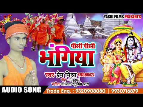 Bhojpuri Sawan Song - पीसी पीसी भंगिया - Prem Mishra - Pisi Pisi Bhangiya - Bol Bam Songs 2018