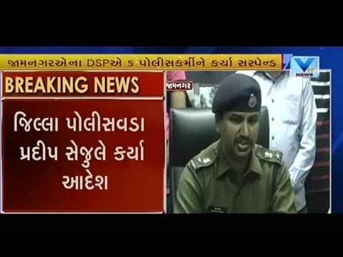 Jamnagar DSP suspends five policemen for irresponsibility towards their duty | VTV Gujarati