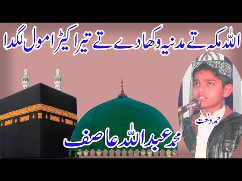 Panjabi Nazam By Abdullah Asaf