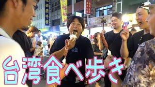 めちゃくちゃ美味い!台湾で食べ歩き!! #2