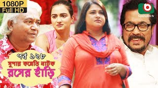 সুপার কমেডি নাটক - রসের হাঁড়ি | Bangla New Natok Rosher Hari EP 128 | Mishu Sabbir & Ahona