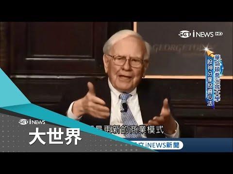 有這麼簡單?股神巴菲特大方分享投資心法 笑稱:「只要你熟悉就行」 |主播 王志郁|【大世界新聞】20180307|三立iNEWS