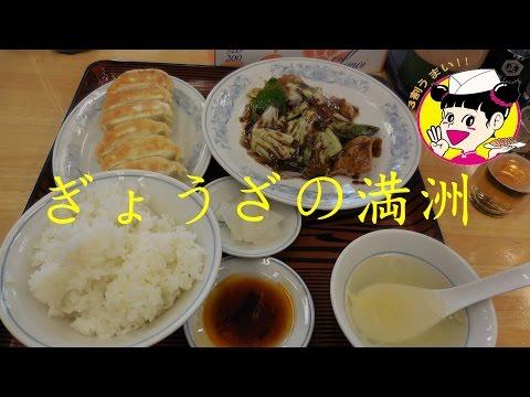 【ぎょうざの満洲】のホイコーロセット Gyoza & Twice cooked pork of Gyoza no Mansyu.【飯動画】【Just eating】